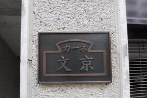 カーネ文京の看板