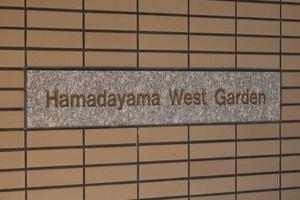 浜田山ウエストガーデンの看板