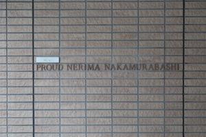プラウド練馬中村橋の看板