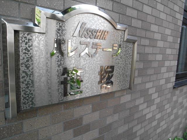 日神パレステージ笹塚の看板