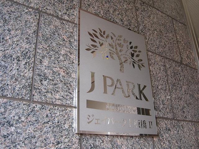ジェイパーク上板橋2の看板