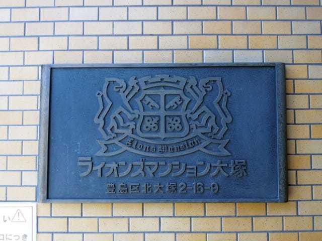 ライオンズマンション大塚の看板