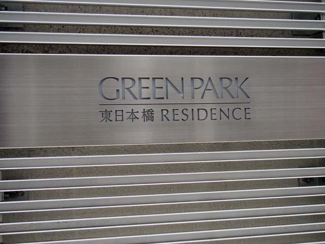グリーンパーク東日本橋レジデンスの看板