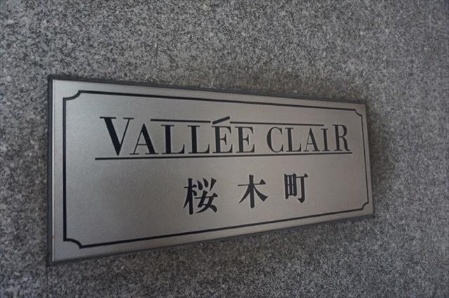 ヴェルクレール桜木町の看板