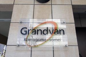 グランヴァン駒込染井の看板