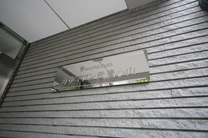 カサマロン武蔵小山の看板