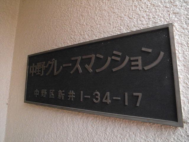 中野グレースマンションの看板