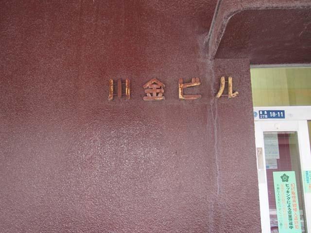 川金ビルの看板