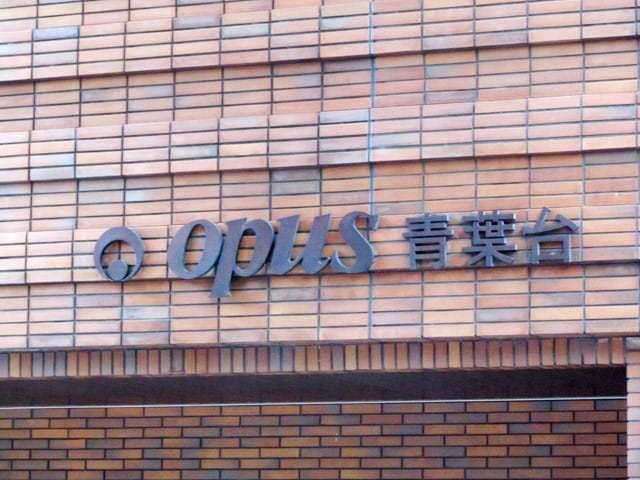 オパス青葉台の看板