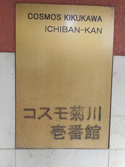 コスモ菊川壱番館の看板