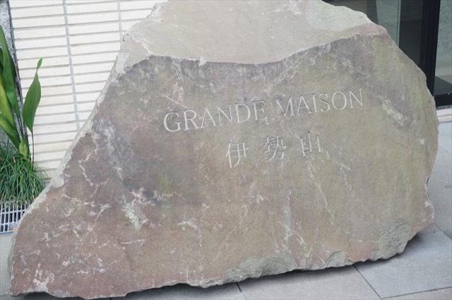 グランドメゾン伊勢山(A〜E棟)の看板