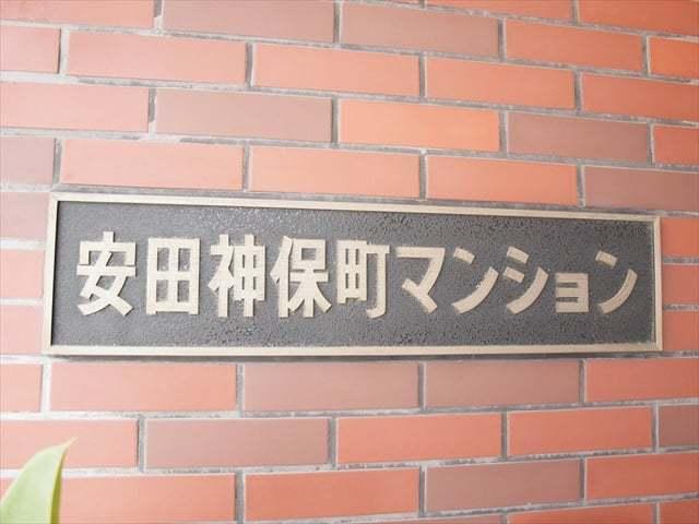 安田神保町マンションの看板