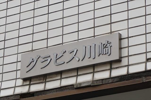 グラビス川崎の看板