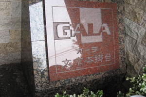 ガーラ文京本郷台の看板