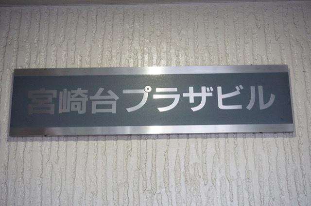 宮崎台プラザビルの看板