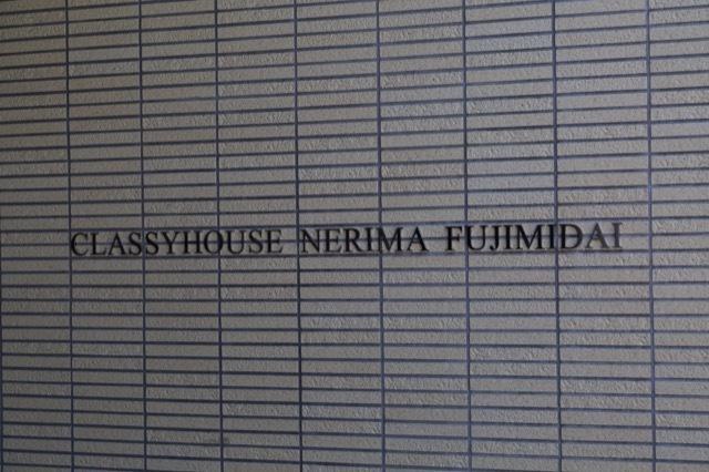 クラッシィハウス練馬富士見台の看板