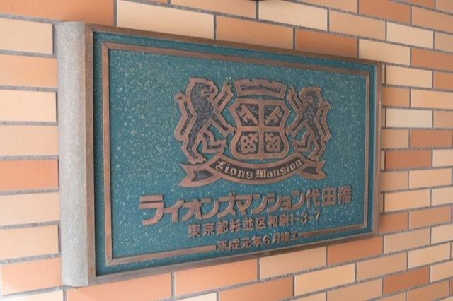 ライオンズマンション代田橋の看板