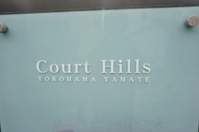 コートヒルズ横浜山手の看板