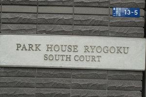 パークハウス両国サウスコートの看板