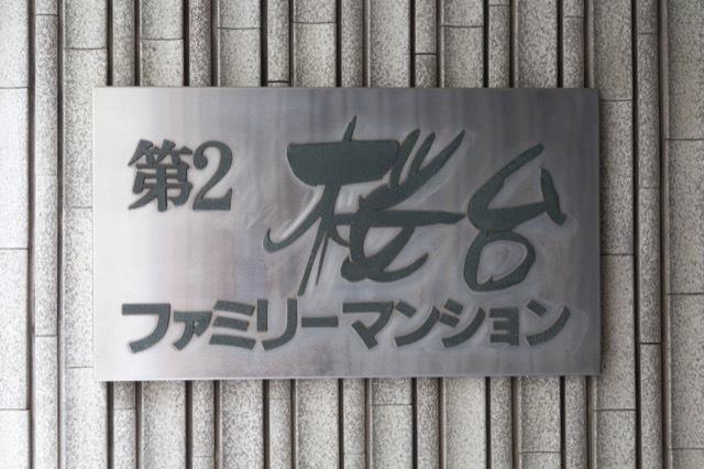 第2桜台ファミリーマンションの看板