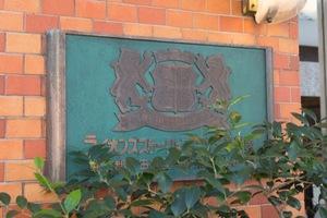 ライオンズステーションプラザ三軒茶屋の看板