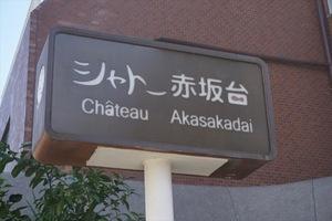 シャトー赤坂台の看板