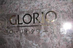 グローリオタワー巣鴨の看板