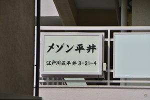 メゾン平井の看板
