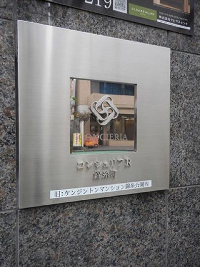 コンシェリアR錦糸町の看板