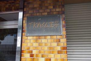 TKハイム王子の看板