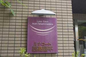 ルナコート西高島平の看板