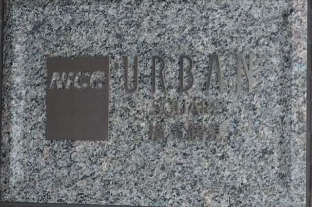 ナイスアーバンスクエア横濱鶴見の看板