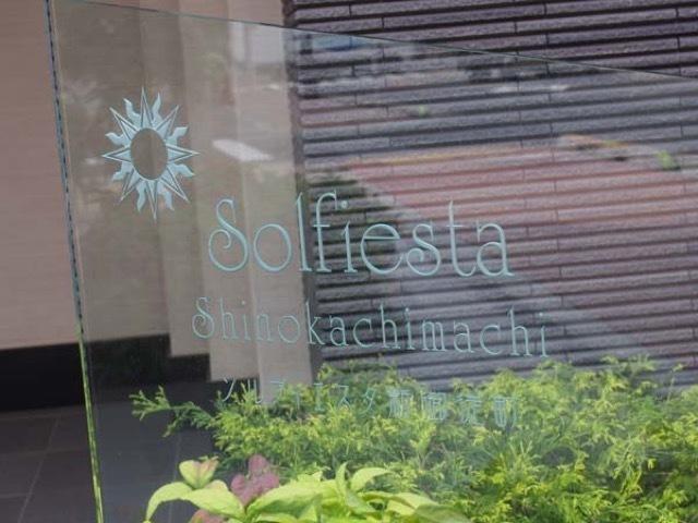 ソルフィエスタ新御徒町の看板