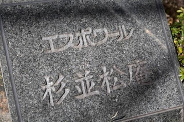 エスポワール杉並松庵の看板