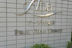 アーデル曳舟パークビュータワーの看板