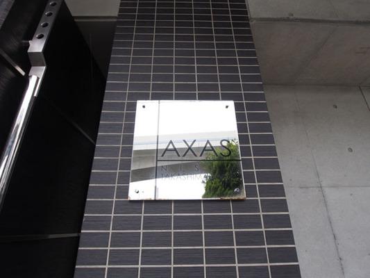 アクサス西高島平の看板