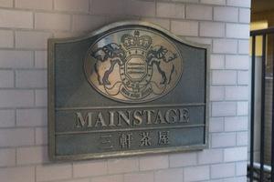 メインステージ三軒茶屋の看板