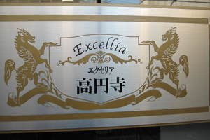 エクセリア高円寺の看板