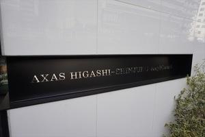 アクサス東新宿アジールコートの看板