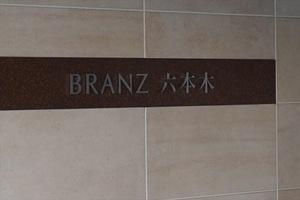 ブランズ六本木の看板