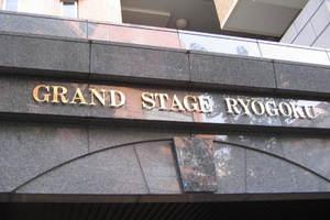 グランドステージ両国の看板