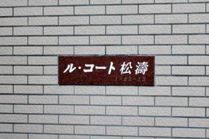 ルコート松濤の看板