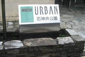 ナイスアーバン石神井公園の看板