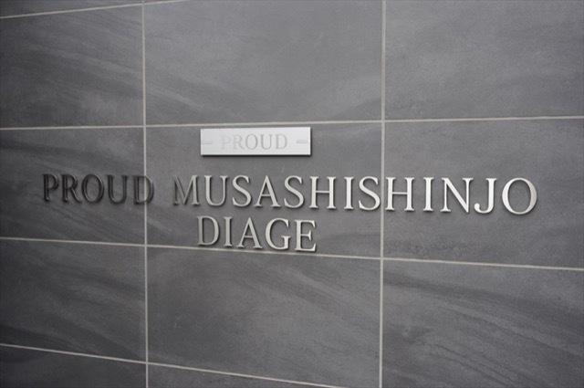 プラウド武蔵新城ディアージュの看板