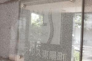 アルス東陽町の看板