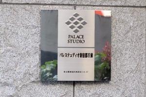 パレステュディオ新宿都庁前の看板