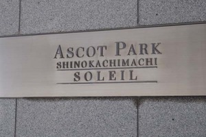 アスコットパーク新御徒町ソレイユの看板