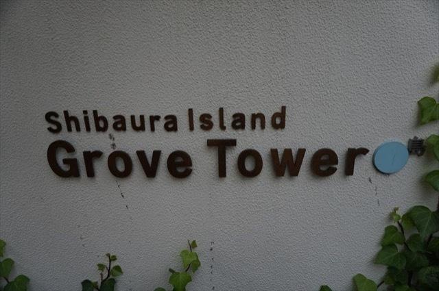 芝浦アイランドグローヴタワーの看板