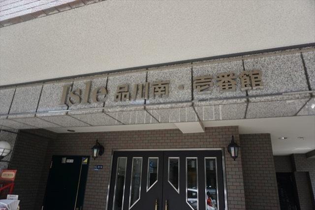 アイル品川南壱番館の看板
