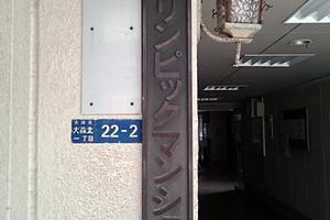 大森オリンピックマンションの看板